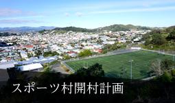 スポーツ村開村計画