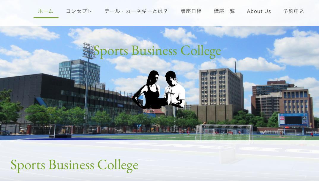 【公式】Sports Business College HPを開設しました