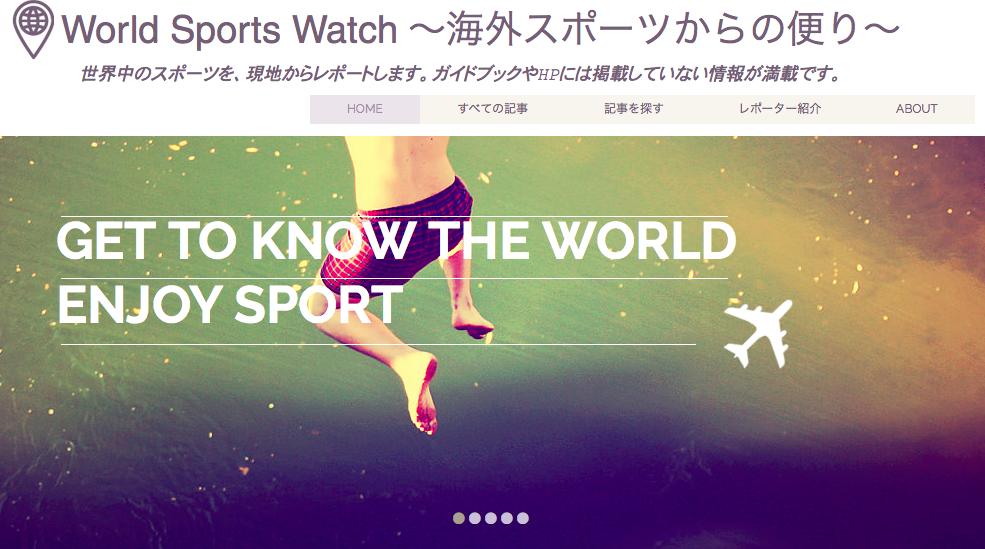 【公式】「World Sports Watch 〜海外スポーツからの便り〜」サイトの運営を始めました