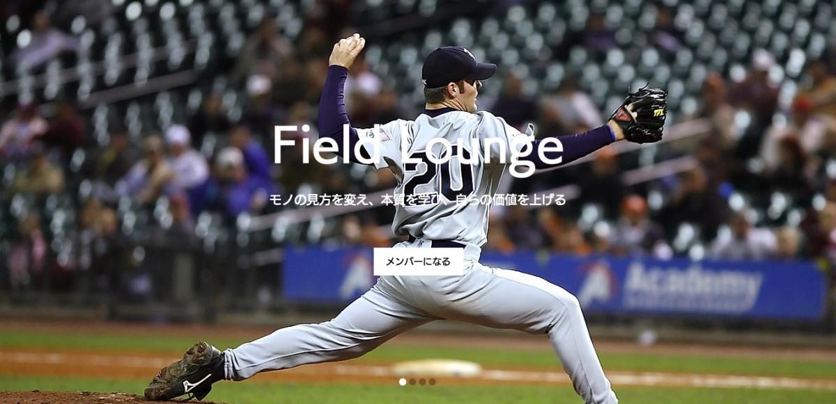 【公式】スポーツビジネス支援コミュニティ「Field Lounge」開講