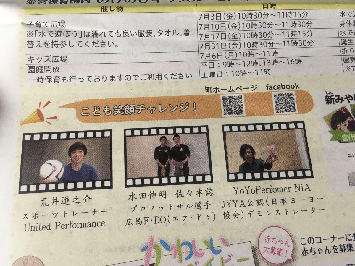 【地方自治体との取り組み】埼玉県宮代町広報誌に掲載されました